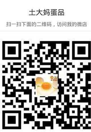 烟台土大妈蛋品专卖店微店二维码